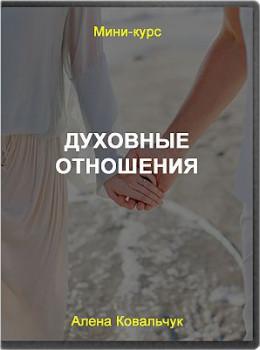 Духовные отношения