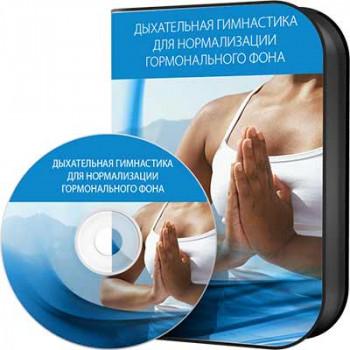 Дыхательная гимнастика для нормализации гормонального фона