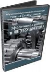 Эффективная работа в Autodesk Inventor 2