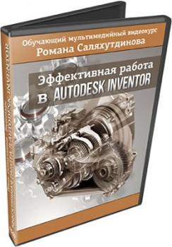 Эффективная работа в Autodesk Inventor