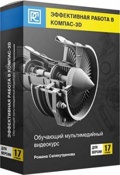 Эффективная Работа в КОМПАС-3D для версии 17 и выше