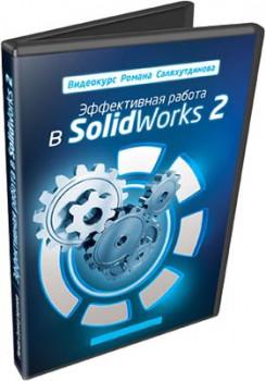 Эффективная работа в SolidWorks 2