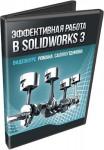 Эффективная работа в SolidWorks 3