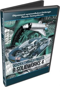 Эффективная работа в SolidWorks 4