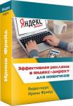 Эффективная реклама в Яндекс-директ для новичков