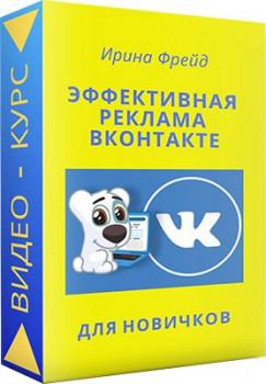 Эффективная реклама ВКонтакте для новичков
