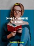 Эффективное чтение
