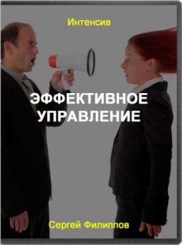 Эффективное управление