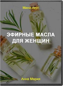 Эфирные масла для женщин