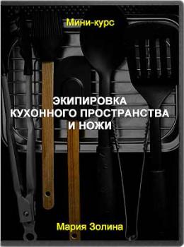 Экипировка кухонного пространства и ножи