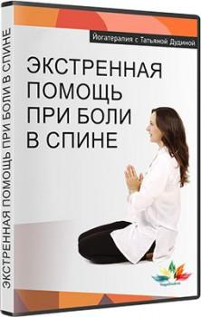 Экстренная помощь при боли в спине