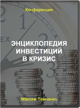 Энциклопедия инвестиций в кризис