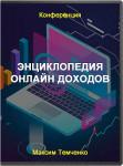 Энциклопедия онлайн доходов