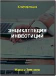 Энциклопедия инвестиций