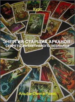 Энергия старших Арканов: секреты интуитивного познания