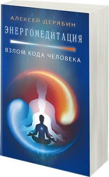Энергомедитация: взлом кода человека