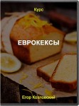 ЕвроКексы