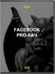 Facebook PRO-кач