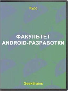 Факультет Android-разработки