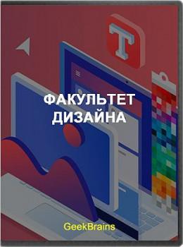 Факультет Дизайна