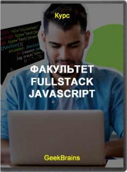 Факультет Fullstack JavaScript