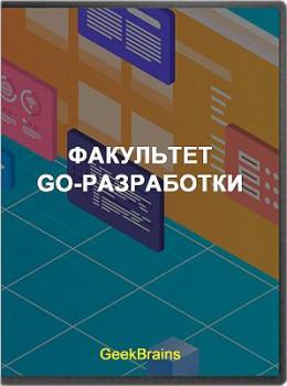 Go-разработчик