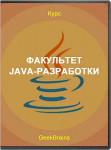 Факультет Java-разработки