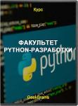 Факультет Python-разработки