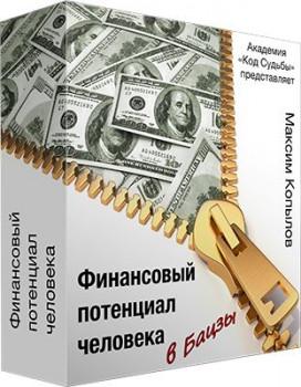 Финансовый потенциал человека в Бацзы