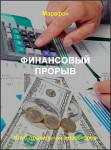 Финансовый прорыв