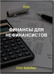 Финансы для нефинансистов