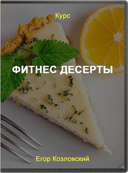 Фитнес десерты