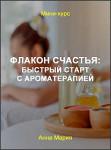Флакон счастья: быстрый старт с ароматерапией