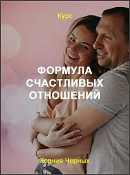 Формула счастливых отношений