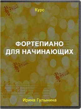 Фортепиано для начинающих