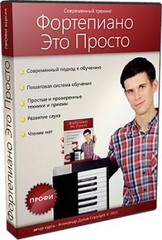 Фортепиано это просто