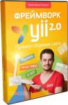 Фреймворк Yii 2.0 с нуля. Пример создания сайта