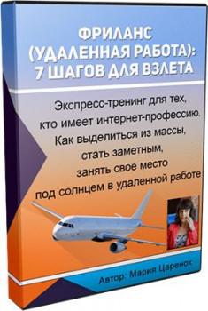 Фриланс: 7 шагов для взлета