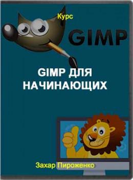 GIMP для начинающих
