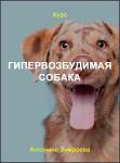 Гипервозбудимая собака