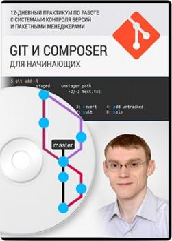 Git и Composer для начинающих