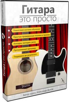 Гитара это просто