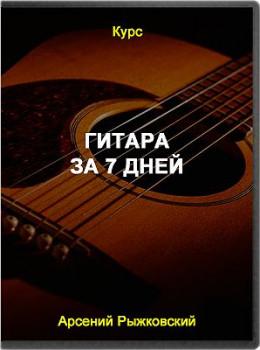 Гитара за 7 дней