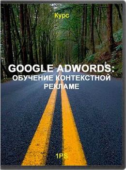 Google Adwords: обучение контекстной рекламе