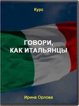 Говори, как итальянцы