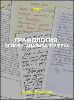 Графология. Основы анализа почерка
