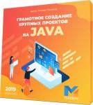 Грамотное создание крупных проектов на Java