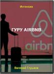 Гуру Airbnb