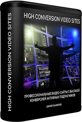 High Conversion Video Sites