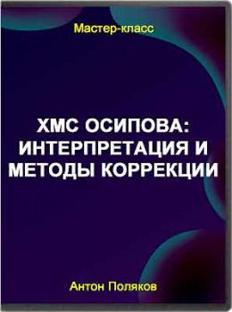 ХМС Осипова: интерпретация и методы коррекции
